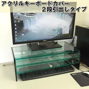 キーボード収納式モニター台<br> 2段引出しラージ&ラージタイプ ベースガラス色 側板ブラック|toumeikan