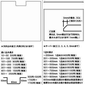 ポリカーボネート 透明-板厚(2ミリ)(両面耐候)910×910 toumeikan 06