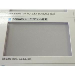 ポリカーボネート 透明片面マット-板厚(3ミリ)(両面耐候)1000×1000|toumeikan