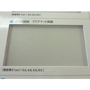 ポリカーボネート 透明両面マット-板厚(5ミリ)(両面耐候)1100×1300|toumeikan