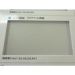 ポリカーボネート 透明両面マット-板厚(8ミリ)(両面耐候)910×600|toumeikan
