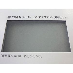 ポリカーボネート 熱線カット板各種-板厚(2ミリ)(両面耐候)1000×500 toumeikan