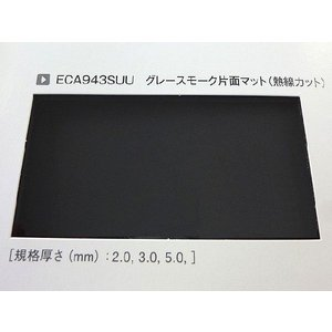ポリカーボネート 熱線カット板各種-板厚(5ミリ)(両面耐候)1000×500|toumeikan|02