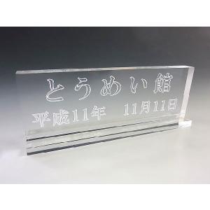彫刻プレート|toumeikan