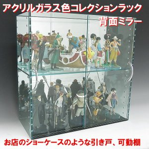 コレクションラック アクリル板 ガラス色 W450×H300×D200 背面ミラー 引き戸タイプ アクリルケース|toumeikan