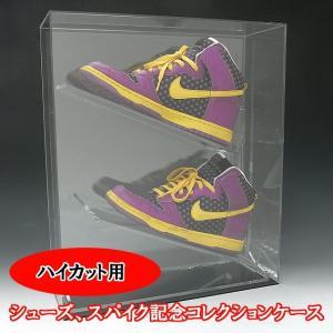 シューズ、スパイク記念コレクションケース 28〜30センチ ハイカット用|toumeikan