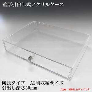 重厚引出し式アクリルケース 横長タイプ A2サイズ 引出し深さ50mm     収納 透明ケース アクリル板 クリアケース プラスチックケース|toumeikan