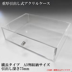 重厚引出し式アクリルケース 横長タイプ A3サイズ 引出し深さ75mm     収納 透明ケース アクリル板 クリアケース プラスチックケース|toumeikan