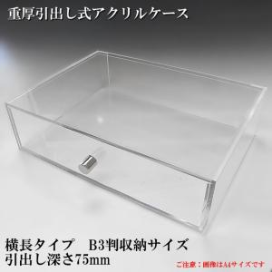重厚引出し式アクリルケース 横長タイプ B3サイズ 引出し深さ75mm     収納 透明ケース アクリル板 クリアケース プラスチックケース|toumeikan