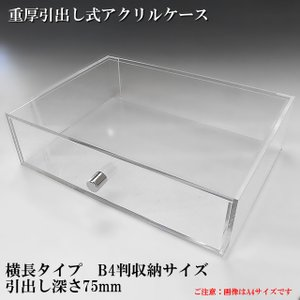 重厚引出し式アクリルケース 横長タイプ B4サイズ 引出し深さ75mm     収納 透明ケース アクリル板 クリアケース プラスチックケース|toumeikan