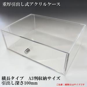 重厚引出し式アクリルケース 横長タイプ A3サイズ 引出し深さ100mm     収納 透明ケース アクリル板 クリアケース プラスチックケース|toumeikan