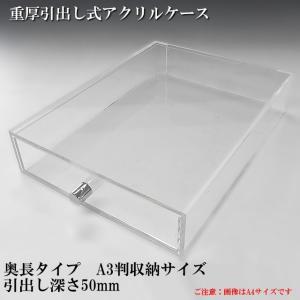 重厚引出し式アクリルケース 奥長タイプ A3サイズ 引出し深さ50mm     収納 透明ケース アクリル板 クリアケース プラスチックケース|toumeikan