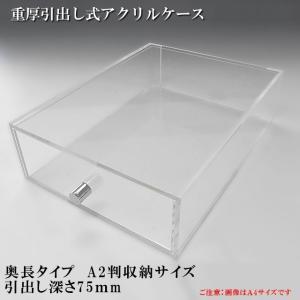 重厚引出し式アクリルケース 奥長タイプ A2サイズ 引出し深さ75mm     収納 透明ケース アクリル板 クリアケース プラスチックケース toumeikan