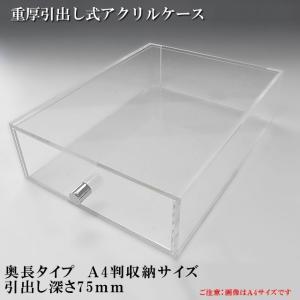 重厚引出し式アクリルケース 奥長タイプ A4サイズ 引出し深さ75mm     収納 透明ケース アクリル板 クリアケース プラスチックケース|toumeikan
