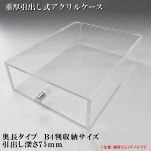 重厚引出し式アクリルケース 奥長タイプ B4サイズ 引出し深さ75mm     収納 透明ケース アクリル板 クリアケース プラスチックケース toumeikan