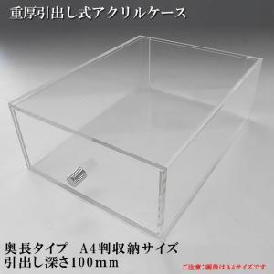 重厚引出し式アクリルケース 奥長タイプ A4サイズ 引出し深さ100mm     収納 透明ケース アクリル板 クリアケース プラスチックケース|toumeikan