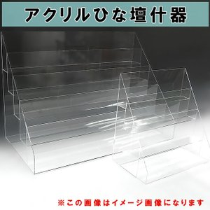 アクリルケース アクリルひな壇什器 W450mm×H100mm/450mm×D250mm 4段 雛壇 雛段 ひな段 ディスプレイ 大型 展示|toumeikan