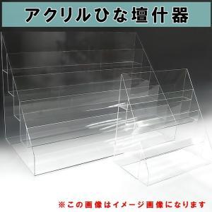 アクリルひな壇什器 W600mm×H60mm/450mm×D250mm 4段       雛壇 雛段 ひな段 ディスプレイ 大型 展示|toumeikan