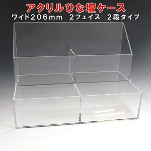 アクリルひな壇ケース W206×H150×D105 2フェイス       雛壇 雛段 ひな段 ディスプレイ 展示|toumeikan