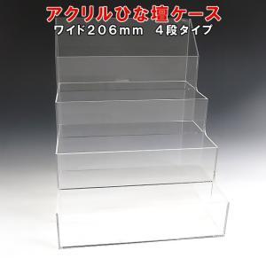 アクリルひな壇ケース W206×H250×D210       雛壇 雛段 ひな段 ディスプレイ 展示|toumeikan