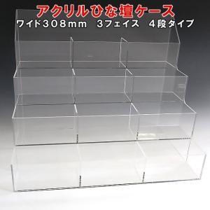 アクリルひな壇ケース W308×H250×D210 3フェイス       雛壇 雛段 ひな段 ディスプレイ 展示|toumeikan