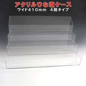 アクリルひな壇ケース W410×H250×D210       雛壇 雛段 ひな段 ディスプレイ 展示|toumeikan