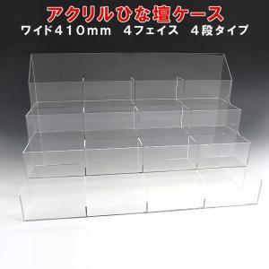 アクリルひな壇ケース W410×H250×D210 4フェイス       雛壇 雛段 ひな段 ディスプレイ 展示|toumeikan