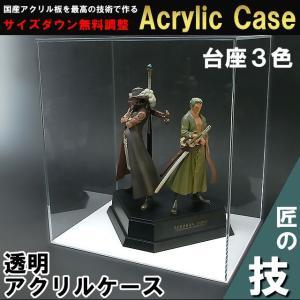 アクリルケース 透明 W500mm H200mm D300mm 台座あり  板厚3mm    コレクションケース フィギュアケース 人形ケース プラスチックケース  |toumeikan