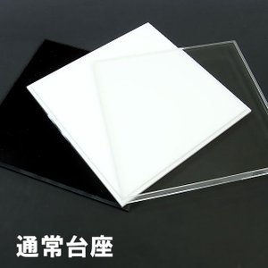 アクリルケース 透明 W900mm H350mm D350mm 台座あり 板厚3mm コレクション フィギュア アクリル板 ディスプレイ 収納 大型 長方形|toumeikan|02
