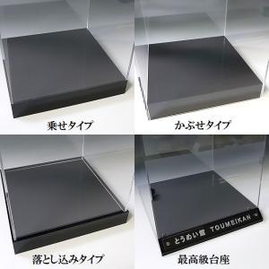 アクリルケース 透明 W100mm H100mm D100mm 台座あり  板厚3mm (コレクションケース)  |toumeikan|03
