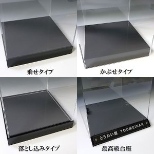 アクリルケース ガラス色 W350mm H300mm D300mm 台座あり 板厚3mm    コレクション フィギュア アクリル板 ディスプレイ 収納 大型 長方形 toumeikan 03