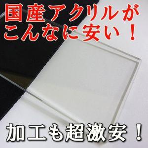 UVカット アクリル板(押出し)透明-板厚(5mm) 2000mm×1000mm 以上 toumeikan