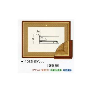 額縁 叙勲額縁 木製フレーム 褒賞額縁 4035|touo