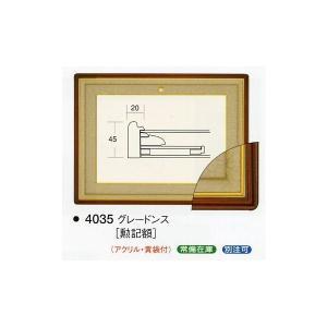 額縁 叙勲額縁 木製フレームフレーム 勲記額縁 4035|touo