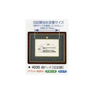 額縁 叙勲額縁 木製フレーム 位記額縁 4035|touo