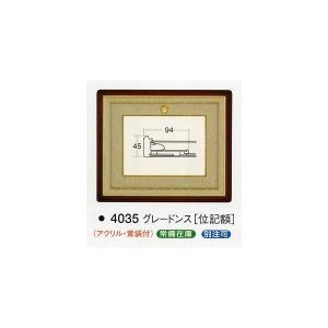 額縁 叙勲額縁 木製フレーム 位記額 4035|touo