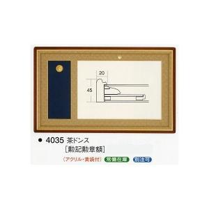 額縁 叙勲額縁 木製フレームフレーム 勲記勲章額縁 4035|touo