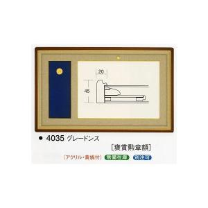 額縁 叙勲額縁 木製フレーム 褒賞勲章額縁 4035|touo
