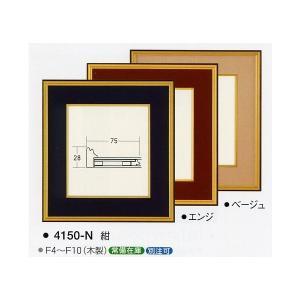 和額縁 日本画額縁 フレーム 木製 4150-N サイズF4号|touo
