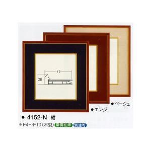 和額縁 日本画額縁 フレーム 木製 4152-N サイズF4号|touo