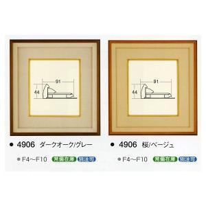 和額縁 日本画額縁 フレーム 木製 4906 サイズF4号|touo