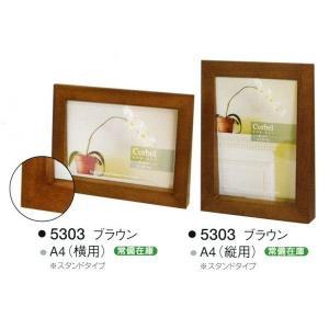 額縁 OA額縁 ポスター額縁 木製フレーム 5303 A4サイズ|touo