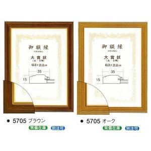 賞状額縁 フレーム 許可証額縁 木製 5705 勲記サイズ|touo