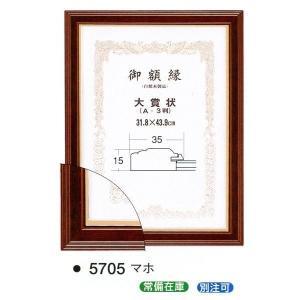 賞状額縁 フレーム 許可証額縁 木製 5705|touo