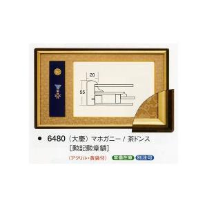 額縁 叙勲額縁 木製フレームフレーム 勲記勲章額縁 6480|touo