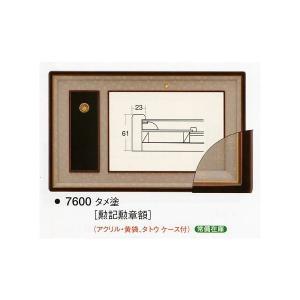 額縁 叙勲額縁 木製フレーム 勲記勲章額縁 7600|touo