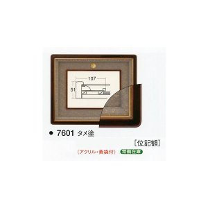 額縁 叙勲額縁 木製フレーム 位記額縁 7601|touo
