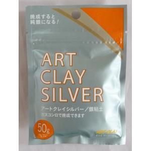 アートクレイシルバー 銀粘土 50g|touo