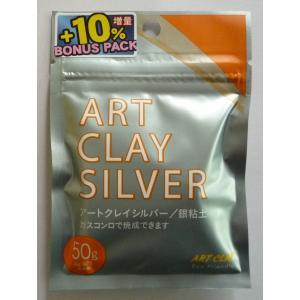 アートクレイシルバー 銀粘土 50g+10%増量(合計55g) キャンペーン中!|touo