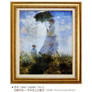 絵画 壁掛け 額縁 アートフレーム付き クロード・モネ 「日傘の女」 世界の名画シリーズ|touo